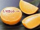 粒々グレープフルーツゼリー(1/4) 《冷凍》