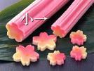 桜棒麩(小) 《冷凍》