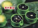 若竹黒豆 《冷凍》