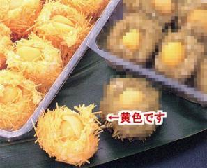 ミニ新勝栗(黄) 《冷凍》