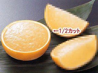 粒々グレープフルーツゼリー(1/2) 《冷凍》
