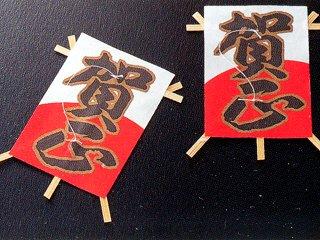 飾り凧紅白賀正 《常温》