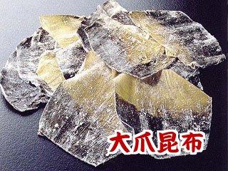 大爪昆布(5袋) 《冷蔵》