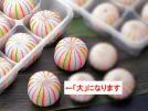 手まり餅(大) 《冷凍》