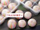 手まり餅(小) 《冷凍》