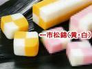 市松錦(黄白) 《冷凍》