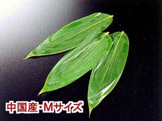 笹の葉・中国産 《常温》