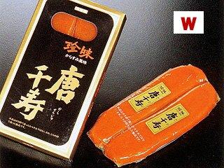 唐千寿(W) 《冷蔵》