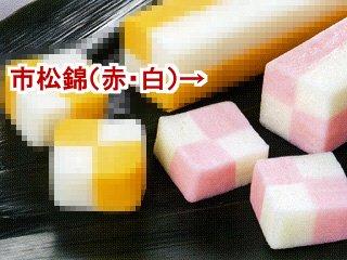 市松錦(赤白) 《冷凍》