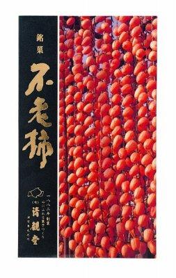 清観堂 不老柿(20個入り)