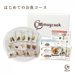 [mogcook]三重県産のお魚離乳食材 はじめてのお魚コース(推奨月齢:5ヶ月〜)