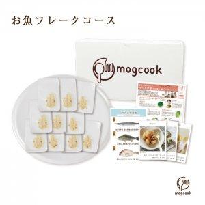 [mogcook]三重県産のお魚離乳食材 お魚フレークコース(推奨月齢:5ヶ月〜)