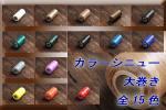 手縫い用シニュー糸  大巻き  全15色  約120〜135m