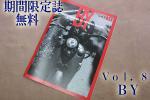鉄馬フリークス サトウヒデハル BY Vol.8