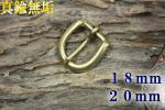 真鍮美錠 18,20mm 2−S−B