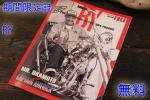 鉄馬フリークス BY Vol.10 サトウヒデハル