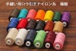 手縫い用ロウ引きナイロン糸 極細