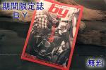 鉄馬フリークス サトウヒデハル BY Vol.11
