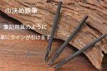 巾決め鉄筆