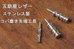 ステンレス製コバ磨き用先端工具