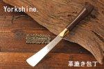 Yorkshine革漉き包丁
