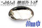 トップ式バックル 鏡面仕上げ 40mm INF−40−16−S−N