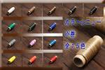 手縫い専用糸 カラーシニュー 全16色 小巻き 10〜18m