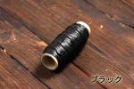 カラーシニュー ブラック 小巻き