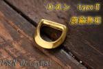 真鍮無垢 オリジナル Dカン type2