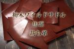 栃木ワイルドサドル 焦茶 裁ち革