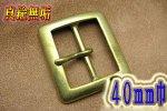 バックル 40mm INF−40−2−S−B