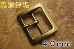 バックル 40mm INF−40−4−S−B