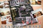 レザークラフト vol.5