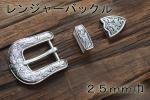 レンジャーバックル 25mm INF−RB−3