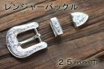 レンジャーバックル 25mm INF−RB−4