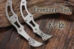 Frontier ネジ捻