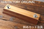 I☆N FACTORY ORIGINAL 斜めカット治具