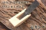 I☆N FACTORY ORIGINAL 豆カンナ