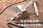 角度固定式砥ぎ器