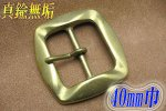 シングルピンバックル 真鍮無垢 40mm INF−40−6−S−B
