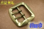 ダブルピンバックル 真鍮無垢 40mm INF−40−5−W−B