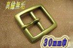 バックル 30mm INF−30−1−S−B