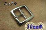 バックル 30mm INF−30−4−S−N