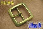 バックル 40mm INF−40−10−S−B