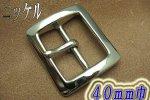 バックル 40mm INF−40−4−S−N