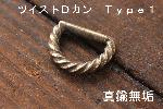 真鍮無垢 オリジナルツイストDカン Type1