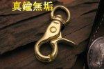 レバーナスカン 真鍮無垢 INF-R-B