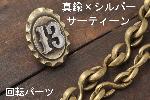 真鍮無垢×シルバー 回転カン サーティーン