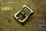バックル 15,20,25mm B−5