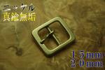 バックル 15,20mm B−14